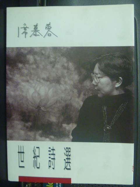 【書寶二手書T2/文學_MSD】席慕蓉.世紀詩選_席慕蓉/