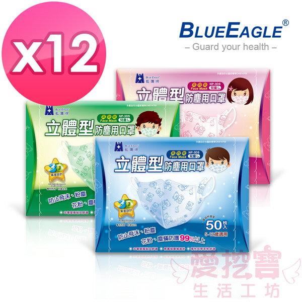 愛挖寶生活工坊:【藍鷹牌】5-12歲專用立體防塵口罩50入x12盒(寶貝熊圖案)NP-3DZS*12免運費