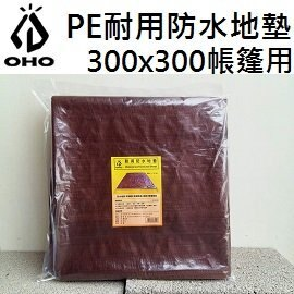 OHO 帳棚地墊/PE防水地墊/防潮地布/露營地墊/野餐墊 適用300X300帳 GS3030NN