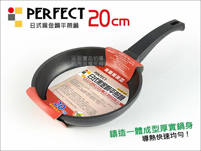 快樂屋♪理想牌 PERFECT 日式黑金鋼平煎鍋 20cm 平底鍋 電磁爐適用(保證不沾鍋效果優.又稱小黑鍋)