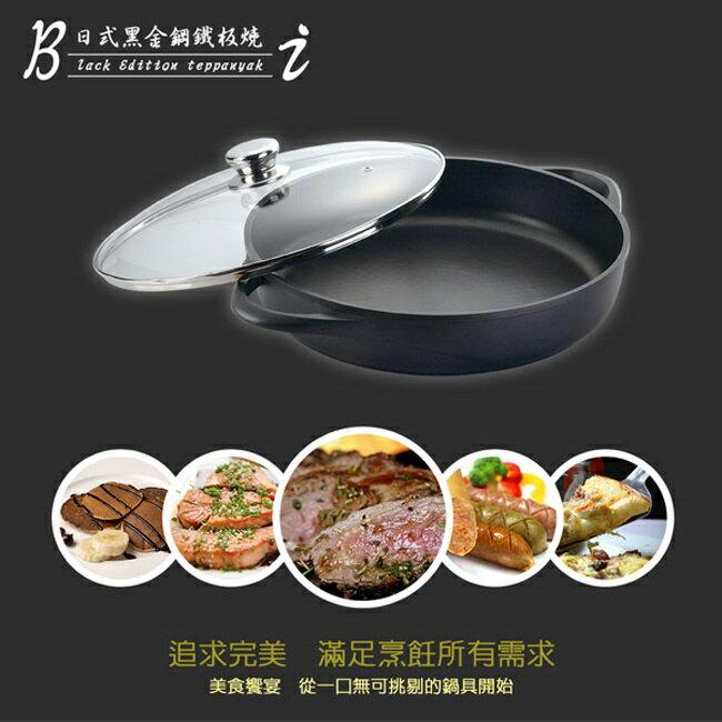 【PERFECT 理想】日式黑金鋼鐵板燒33cm(附蓋)IKH-90133