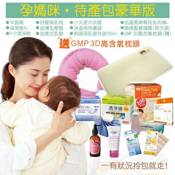 新手媽媽不NG待產包-豪華版(下單加碼送GMP 3D高含氧枕頭)