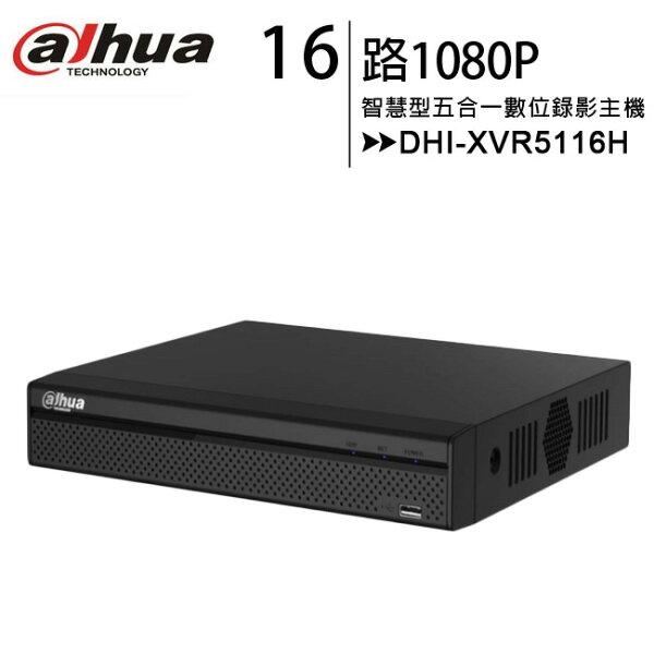 大華DahuaDHI-XVR5116H-4KL16路1080P智慧型五合一數位錄影主機
