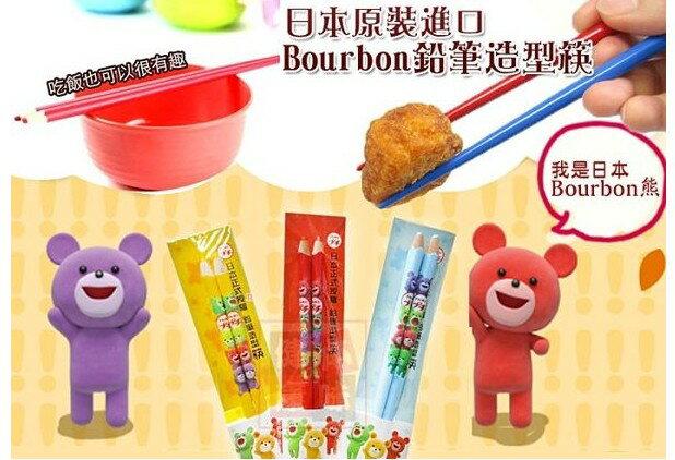 日本Bourbon熊鉛筆造型筷子 [CN20007478] 千御國際