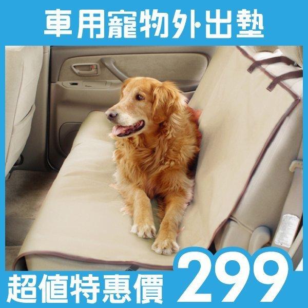 凱莉小舖【MAT】 寵物車用外出墊 寵物汽車後座防污墊/防塵墊/外出墊/雙後座