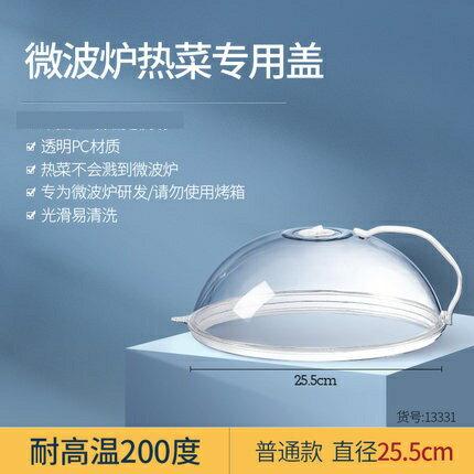 微波爐加熱蓋 內加熱蓋容器耐高溫防油防濺盤保鮮罩熱飯熱菜專用器皿蓋子2508』『CM36510』
