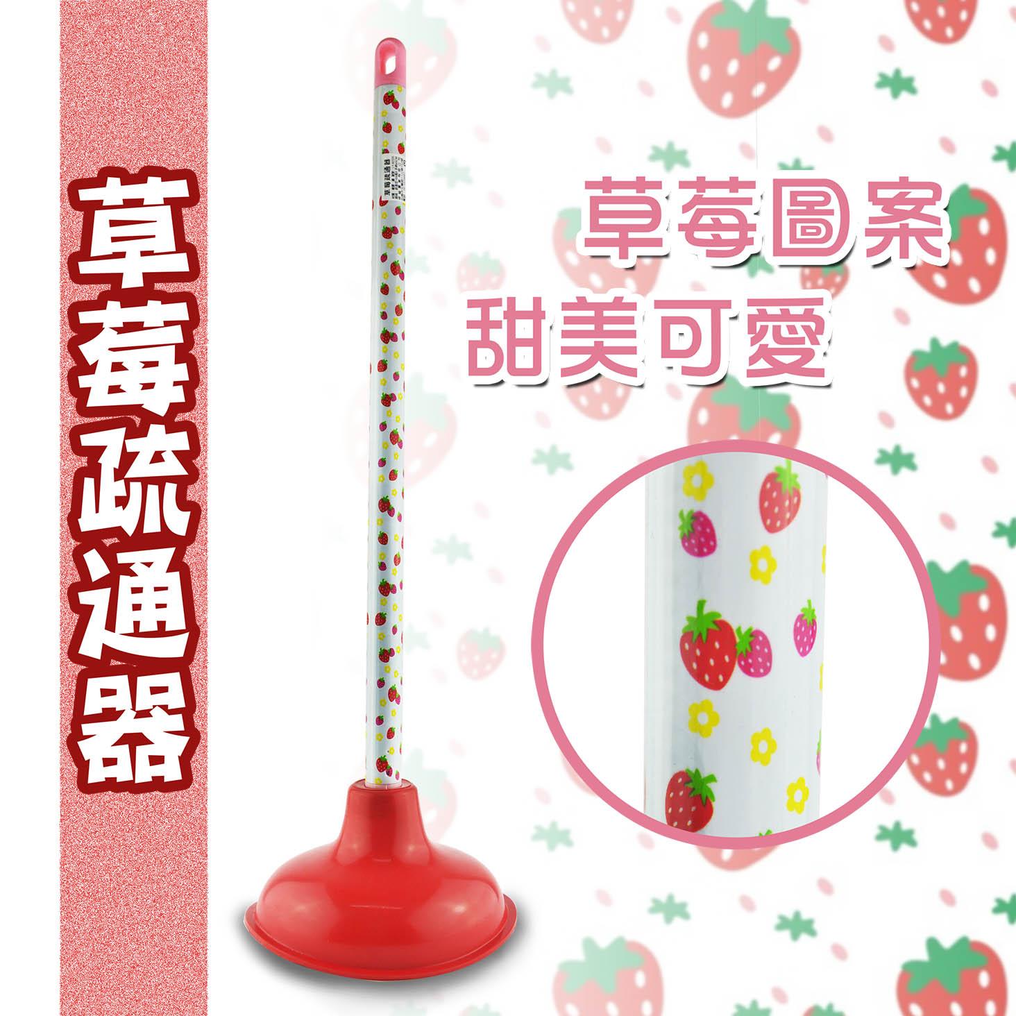 草莓疏通器 馬桶疏通器 通廁器