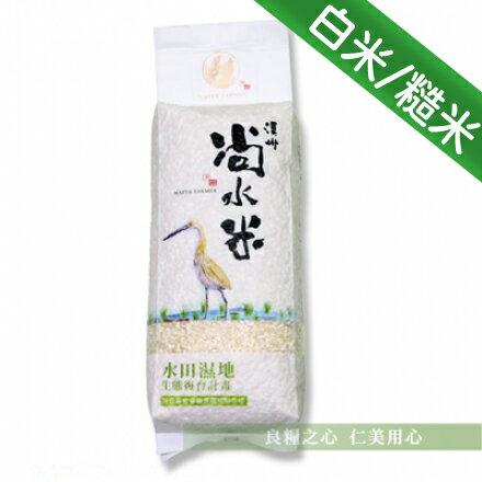 溪州尚水米白米糙米(1kg包)x1