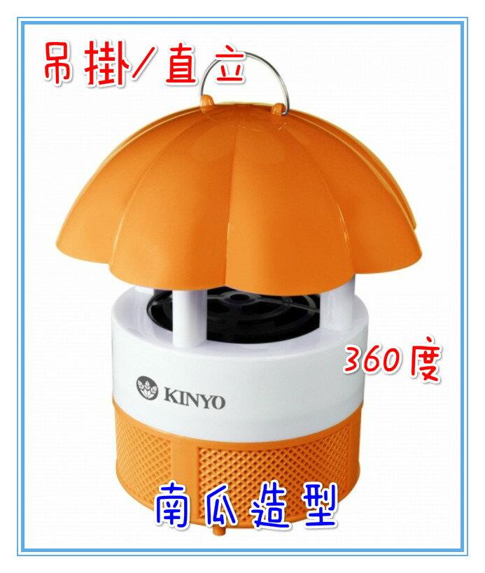 ❤含發票❤團購價❤【KINYO-吸入式強效捕蚊燈❤南瓜造型】❤LED 強效誘蚊 高速風扇 強力吸入 蚊蟲 預防登革熱❤