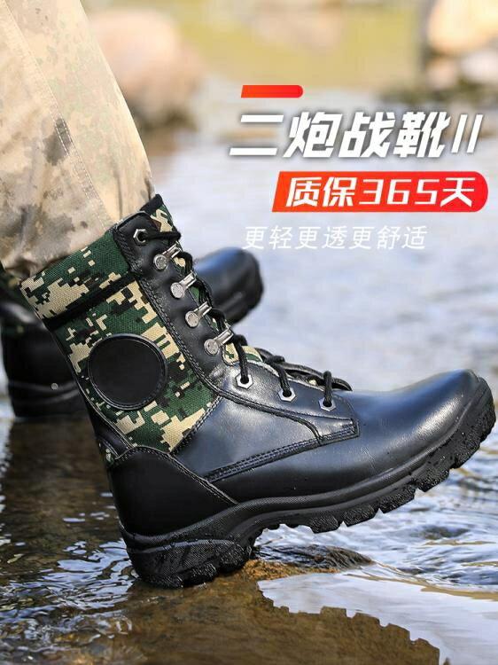 戰術鞋 新式火箭軍作戰靴男軍鞋減震沙漠戰術靴二炮迷彩靴陸戰07作訓軍靴 年貨節預購