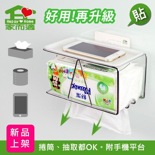 家而適多功能衛生紙架附手機平台(1入)廚房浴室收納不留殘膠重複貼適用免鑽孔鑽洞牆壁快速安裝