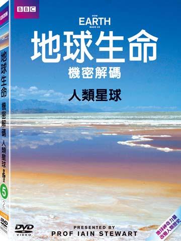 地球生命機密解碼-人類星球 DVD