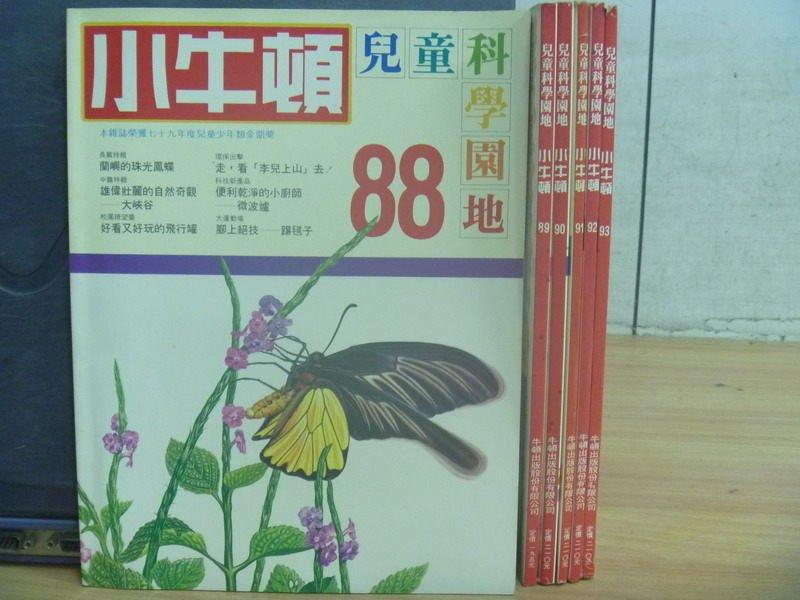 ~書寶 書T8/少年童書_RDT~小牛頓_88~93期_共6本合售_蘭嶼的珠光鳳蝶等