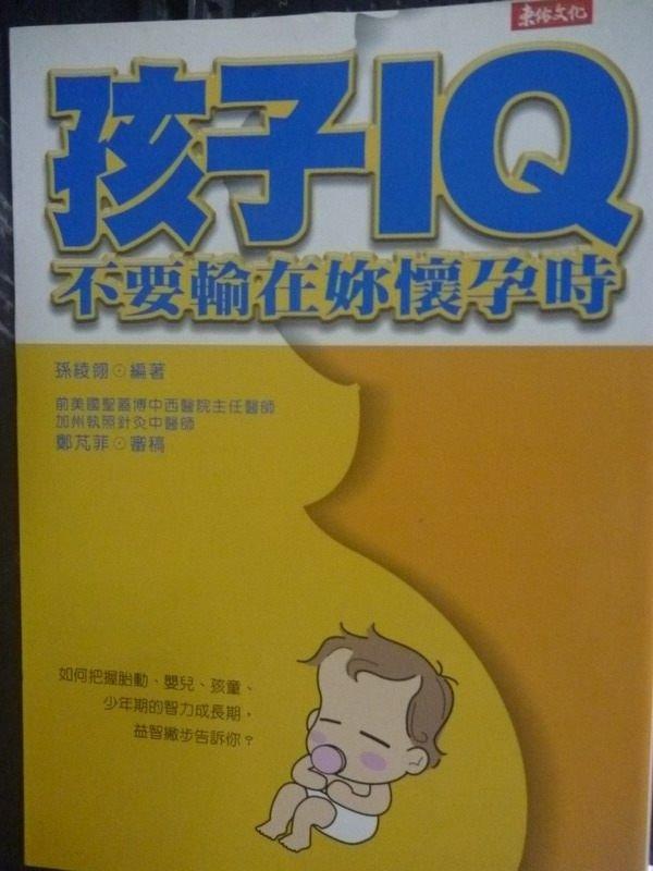 【書寶二手書T2/保健_GBK】孩子IQ,不要輸在妳懷孕時_孫綾翎