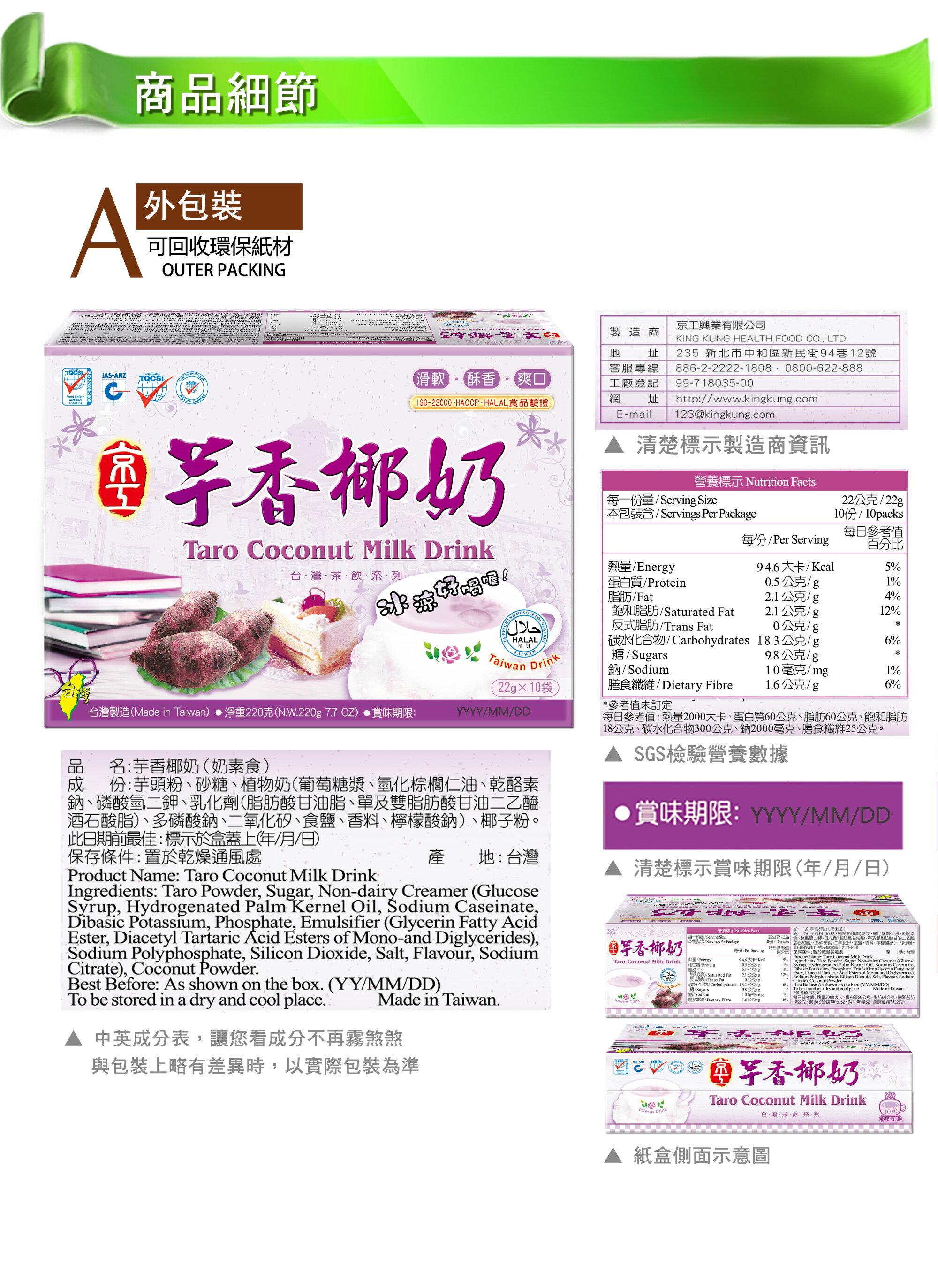 京工 蔬菜湯 買1盒贈送1包 芋香椰奶 (10包/盒) 奶素食  PQ Shop