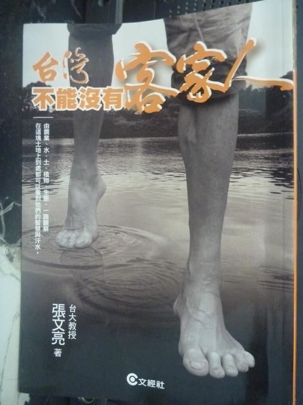 【書寶二手書T1/地理_IHN】台灣不能沒有客家人_張文亮