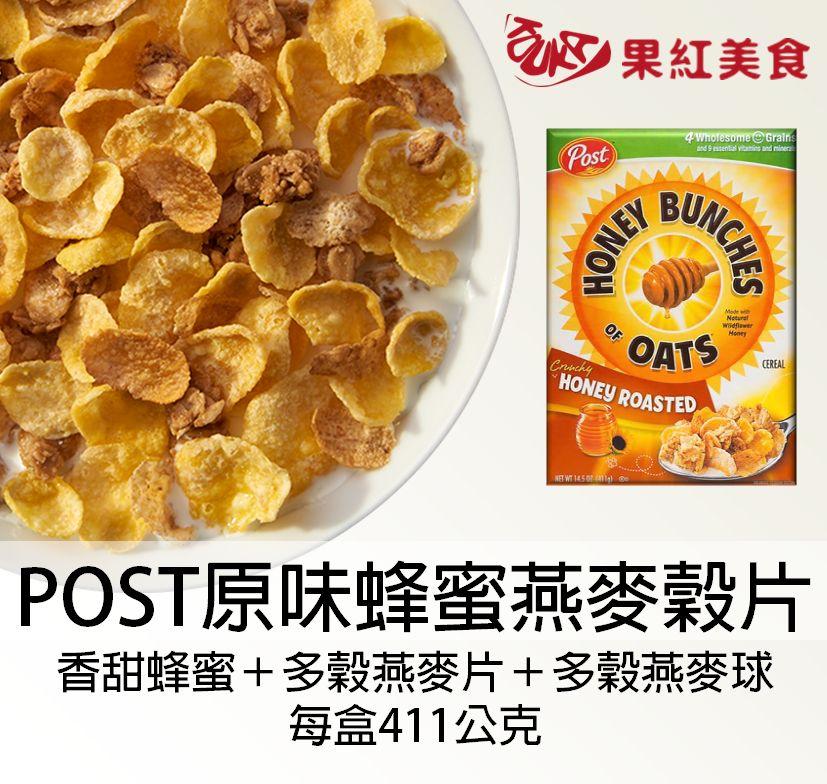 [超取599免運] POST 原味蜂蜜 燕麥 穀物 早餐 麥片 411g 多穀物 脆片 脆麥