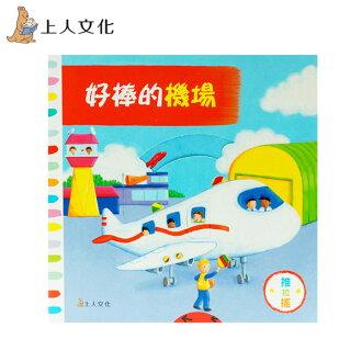 英國 Campbell 操作書 - Busy系列中文版✦上人文化 / 動手拉拉書✦好棒的機場