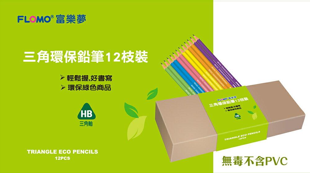 環保三角軸HB鉛筆組12枝入量販包