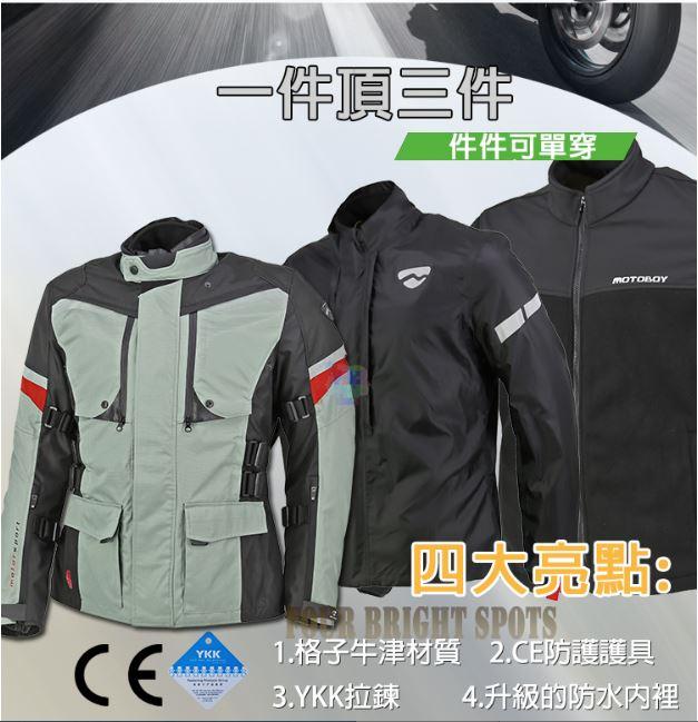 【套裝】MotoBoy 防水保暖層 CE五+二件護胸 四件護胯+護膝 賽車拉力服 防摔衣褲 MB-J32P32 1