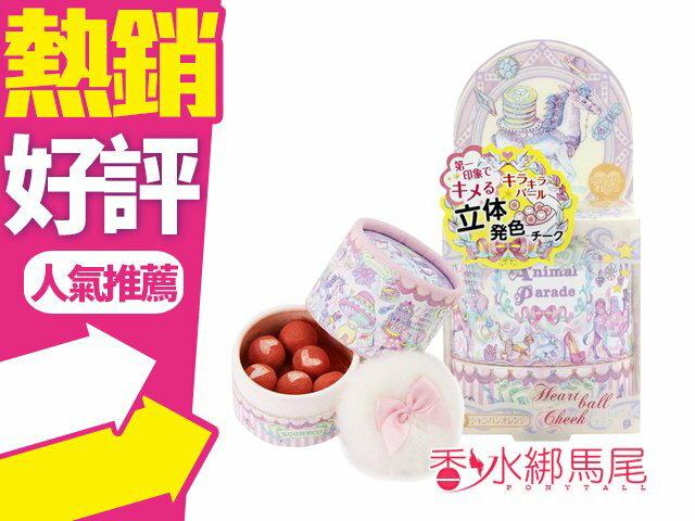 日本 ECONECO 繪子貓 夢幻馬戲團戀愛腮紅球 8G 香檳橘/甜蜜粉 二款供選◐香水綁馬尾◐