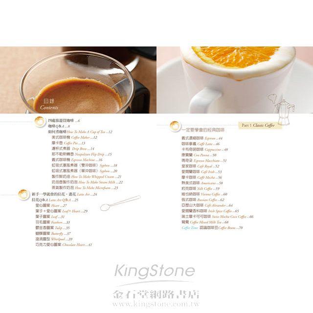 1杯咖啡—經典&流行配方、沖煮器具教學和拉花技巧 2