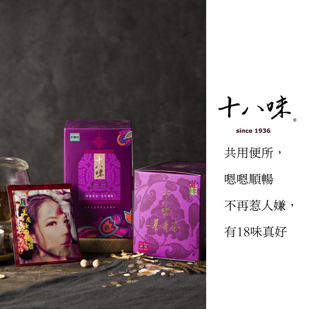<br/><br/>  【十八味】【茶包禮盒x30現省5000 】NHK採訪 全台灣有錢的人都喝十八味<br/><br/>