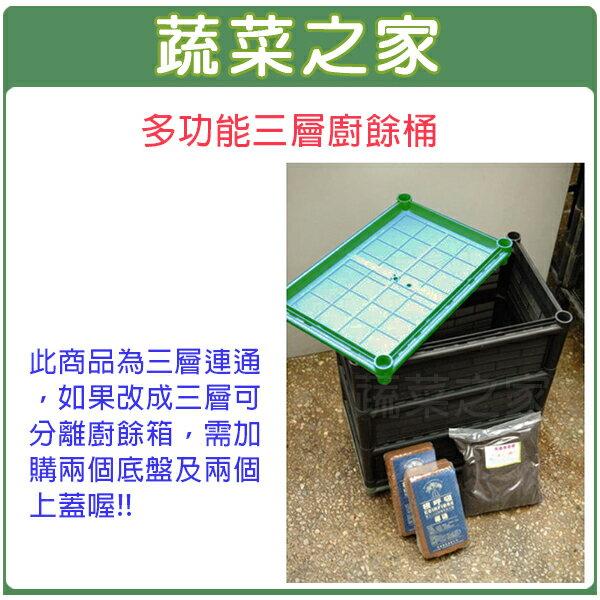 【蔬菜之家005-A01】多功能三層廚餘桶(型號D17)(廚餘堆肥桶三層加高)
