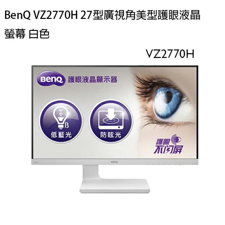 [喬傑數位]BENQ VZ2770H螢幕