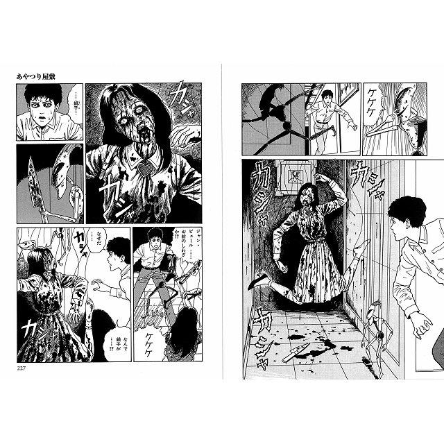 伊藤潤二自選傑作集 4