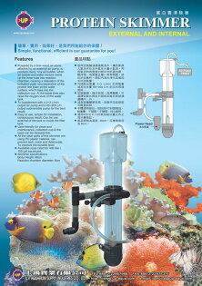 第一佳水族寵物:[第一佳水族寵物]台灣UP雅柏外置式蛋白除沫器(蛋白質清除器)