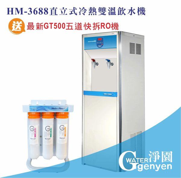 [淨園]HM-3688直立式冷熱雙溫飲水機(搭載最新五道快拆RO逆滲透純水機)(全省免費標準安裝)