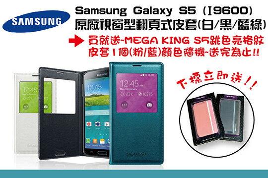 * 福利品 * 三星 SAMSUNG Galaxy S5 i9600/G900i 原廠透視感應皮套/智能保護套/側掀電池背蓋殼【Teng Yu 騰宇】