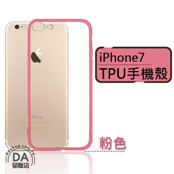 《DA量販店》馬卡龍 iPhone 7 手機殼 手機套 果凍套 TPU 軟殼 透明粉(80-2771)