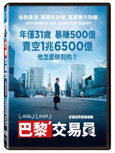 巴黎交易員DVD