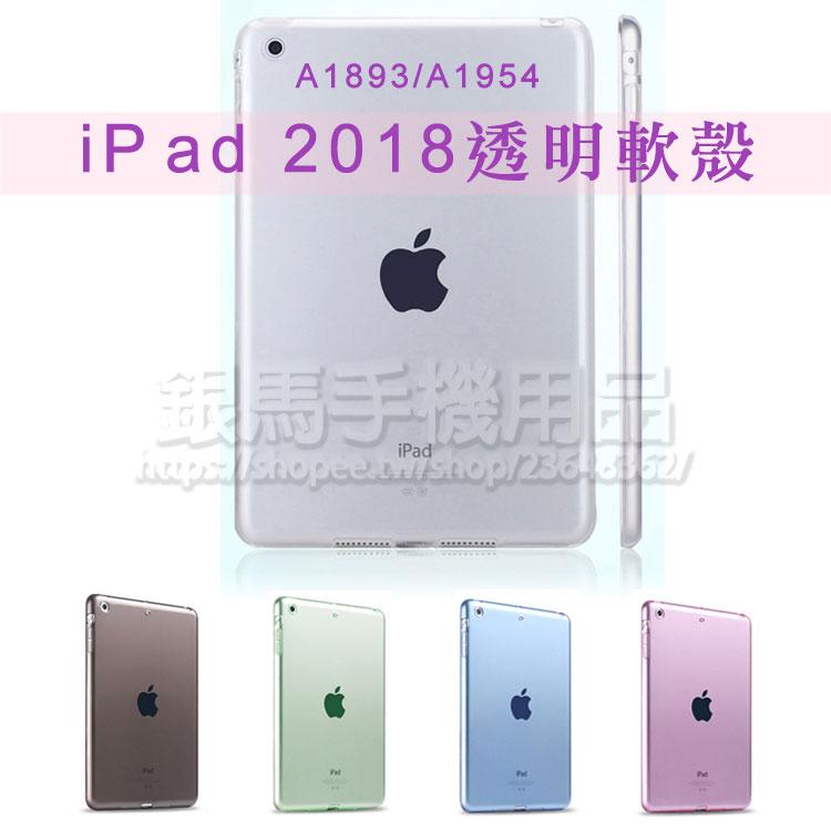 【TPU】Apple iPad 2018版、2017版 9.7吋 超薄超透清水套/布丁套/高清果凍保謢套/矽膠軟殼套/A1893/A1954/A1822/A1823-ZW