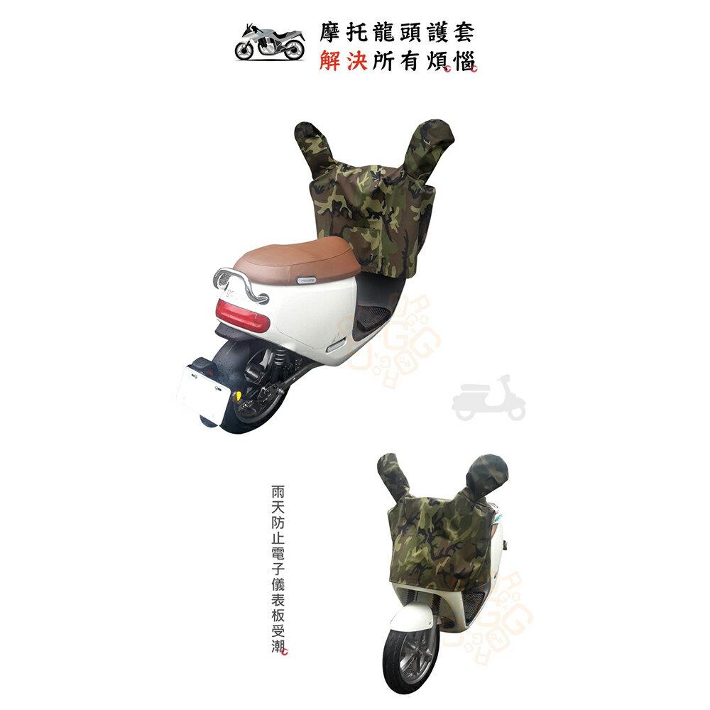 ORG《SD1756a》台灣製MIT~摩托車龍頭套 機車 龍頭罩 防雨罩 摩托車罩 機車車罩 GOGORO 1 2 S2 4