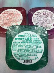 【八八八】e網購~【美的自然植物性手工香皂-1入裝】 手工皂 身體清潔用品