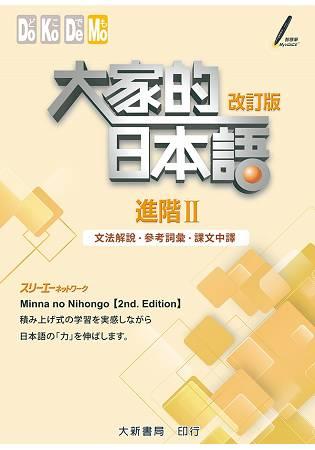 大家的日本語 進階Ⅱ 改訂版 文法解說參考詞彙課文中譯