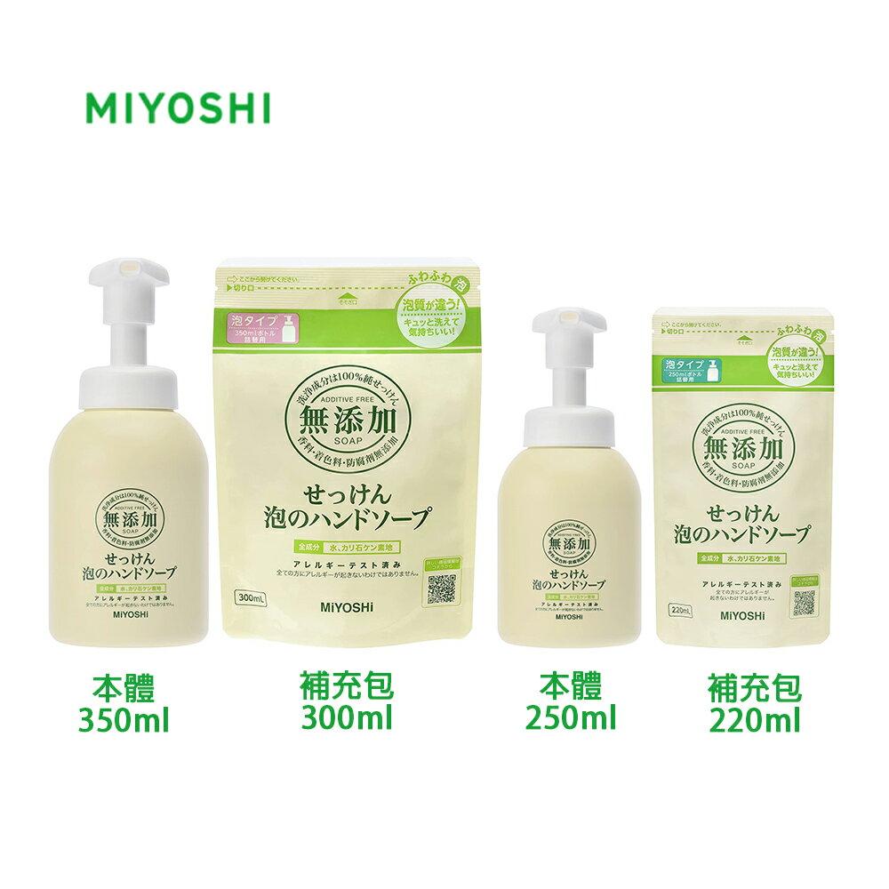日本 MiYOSHi 環保 無添加 泡沫洗手乳 350ml 0