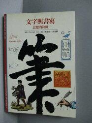 【書寶二手書T4/藝術_OGV】文字與書寫-思想的符號_Georges Jean,