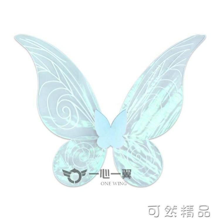 免運快出 兒童節兒童大人動漫幻彩仙女精靈蝴蝶天使迪士尼仙子翅膀演出道具 現貨快出 夏季狂歡爆款
