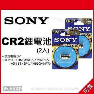 可傑 SONY CR2 鋰電池 兩入 原廠包裝 (適用FUJI 拍立得 MINI 25 50s SP-1 PIVI 隨身印機種)
