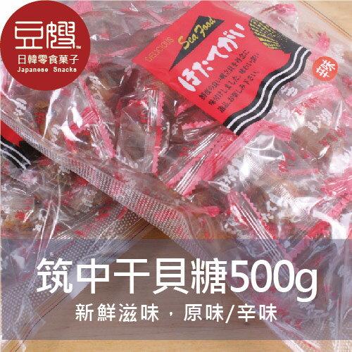 【豆嫂】日本乾貨 筑中干貝糖 日本干貝糖 500g(原味/辛味)★6月宅配加碼延續$499免運★