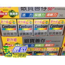 [促銷到5月26日] COSCO CENTRUM SIL VER 50 銀寶善存50綜合維他命310錠 C665267 $1988