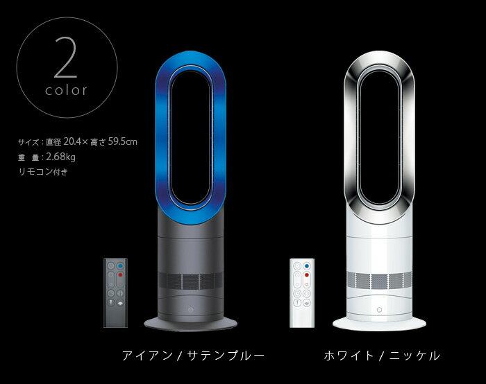 日本必買 免運 / 代購-日本正規 / Dyson / Hot+Cool冷暖扇 / 藍色款 / AM09。共1色 3