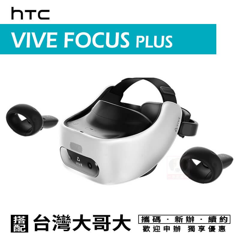 預購 HTC VIVE FOCUS Plus 虛擬實境裝置 專業級 攜碼台灣大哥大4G上網月租方案 VR優惠