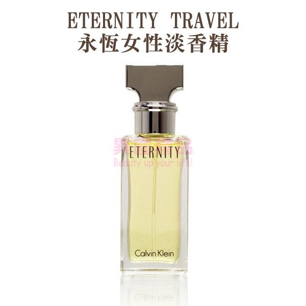 CK ETERNITY TRAVEL 永恆女性淡香精 15ML MINI 小香 SPR (無外盒)【特價】§異國精品§