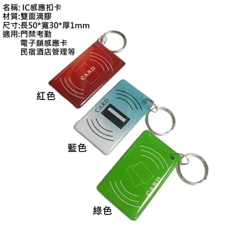LY003 雙面滴膠IC卡 方型IC鑰匙扣卡 感應卡 紐扣卡 複旦IC卡 IC異型卡 門禁卡考勤卡 三星加安東隆 電子鎖