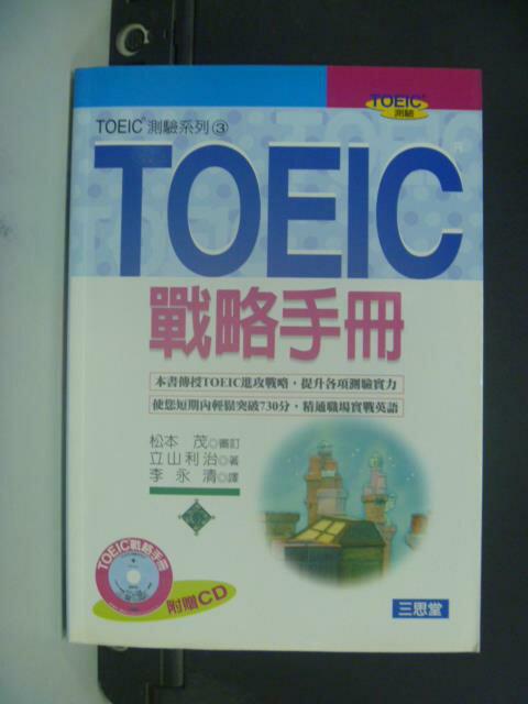 ~書寶 書T5/語言學習_GHM~TOEIC戰略手冊_立山利治_附光碟